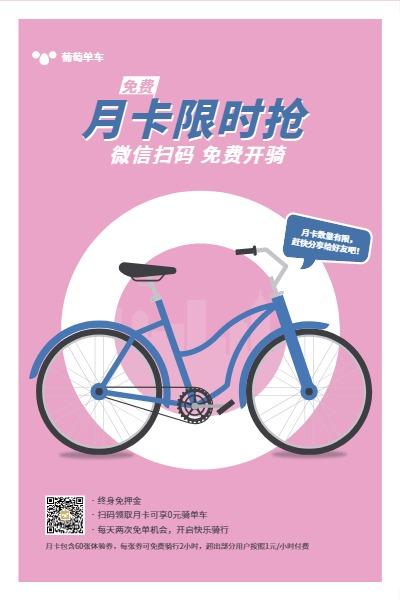 共享单车出行骑行