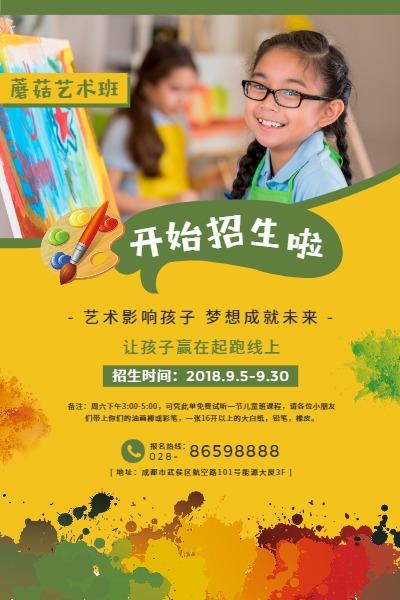 儿童兴趣课堂培训