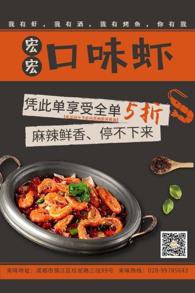 中餐干锅口味虾