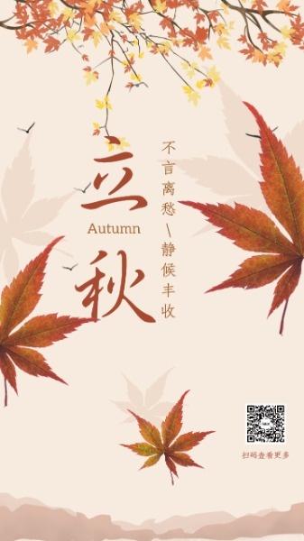 傳統節氣楓葉立秋