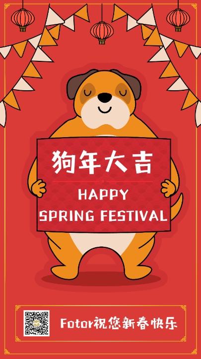 狗年新春快乐卡通红色拜年