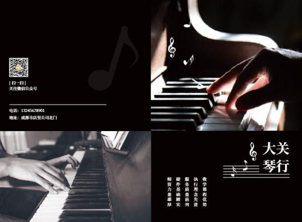 琴行鋼琴培訓