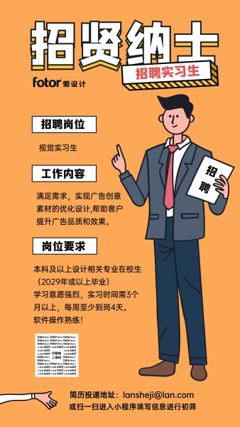 橙色手绘招贤纳士招聘实习生手机海报模板