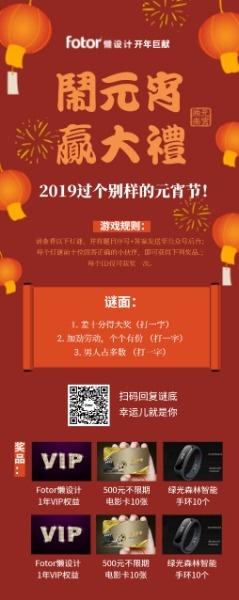 红色中式元宵节猜灯谜活动