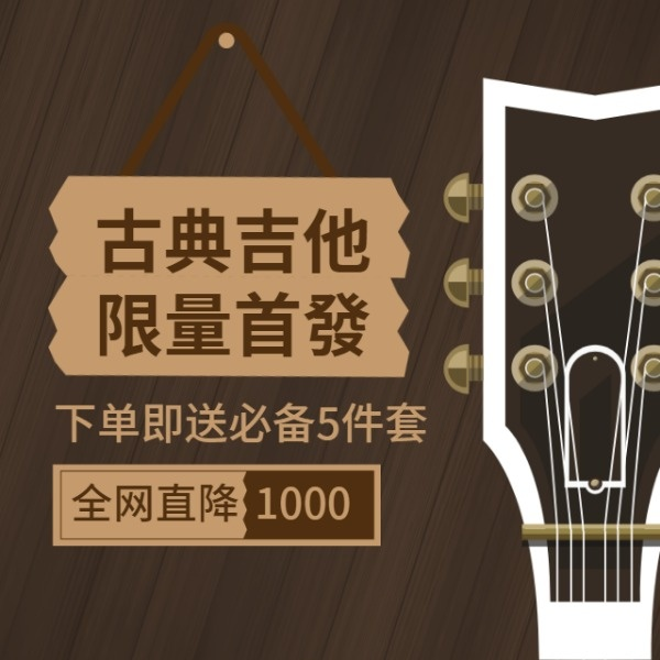 褐色简约限量首发古典吉他