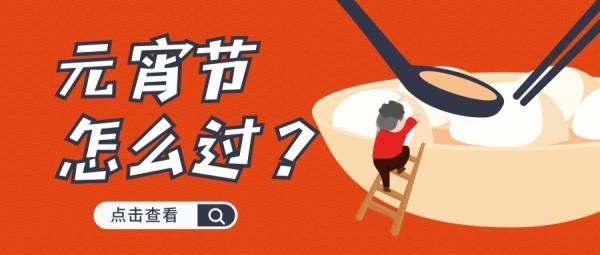 红色插画传统元宵节公众号封面大图模板