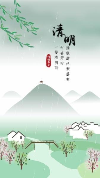 绿色中国风乡村清明节郊游