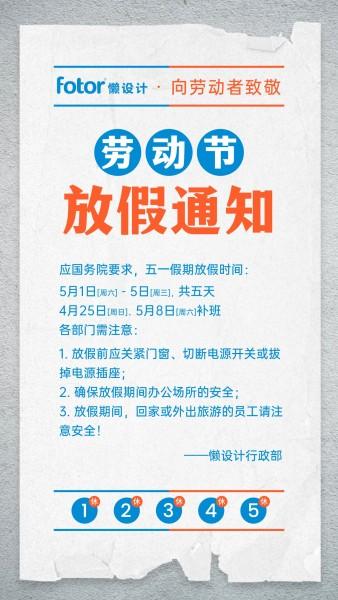 五一劳动节放假通知蓝色大字报手机海报模板