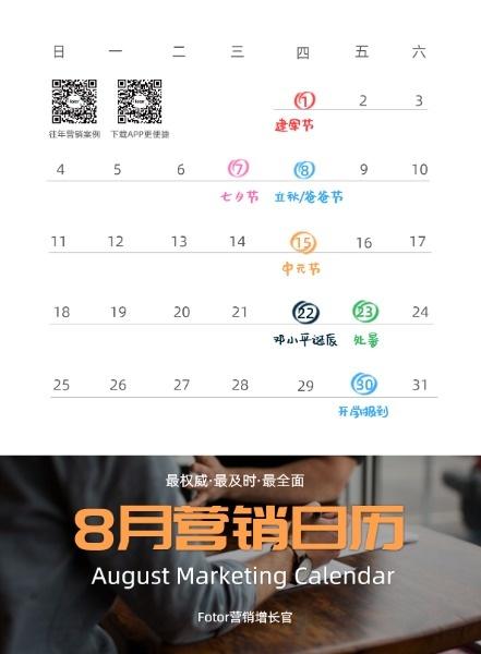 8月营销日历简约图文