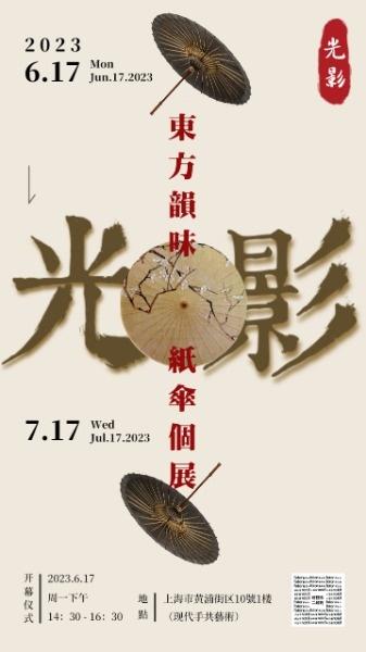 传统手工艺纸伞展览