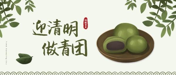 绿色清明节寒食节青团小清新手绘