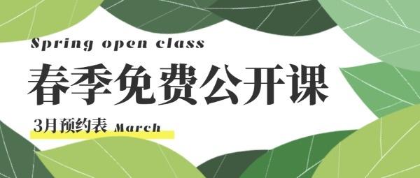 绿色商务春季公开课预约