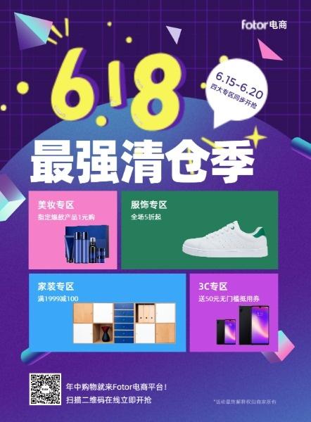 紫色卡通618清仓季