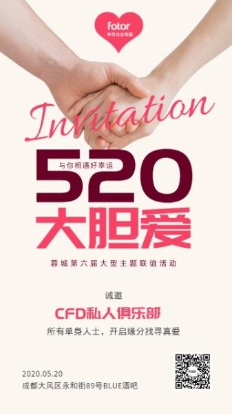 520情人节联谊活动拉手