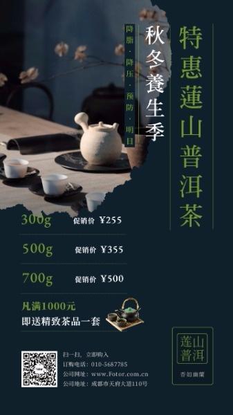 茶叶茶文化