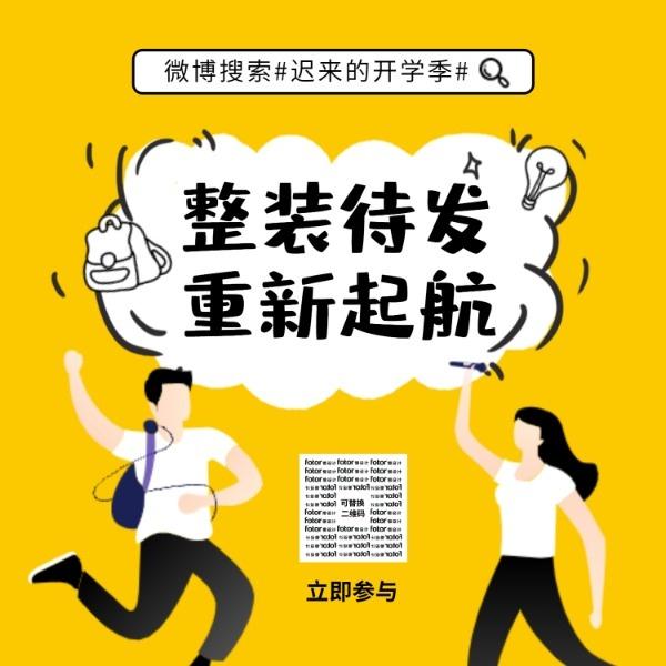 開學季校園微博活動促銷卡通黃色插畫