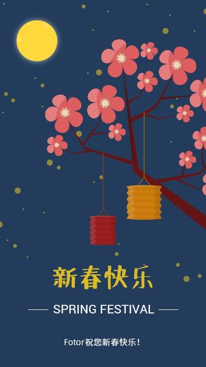 新春春节快乐