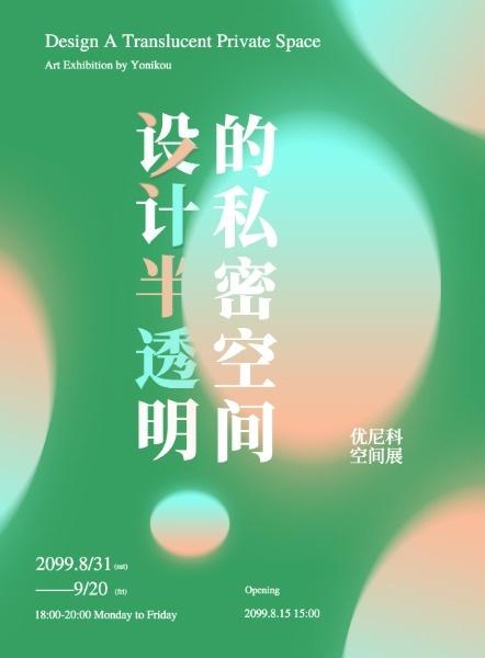 绿色简约艺术展览