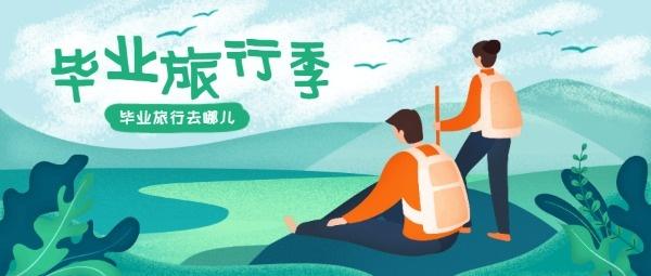 绿色扁平插画毕业季旅行