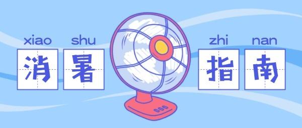 夏日消暑指南