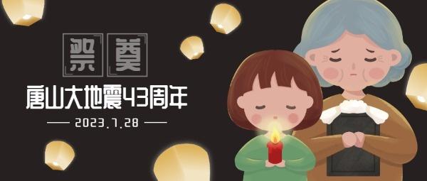 唐山大地震祭奠祈福蜡烛怀念去世插画