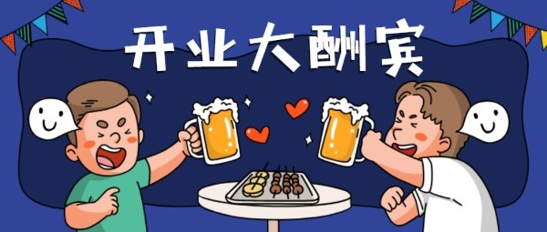 撸串喝啤酒