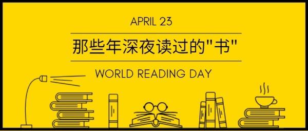 世界读书日考试阅读书籍