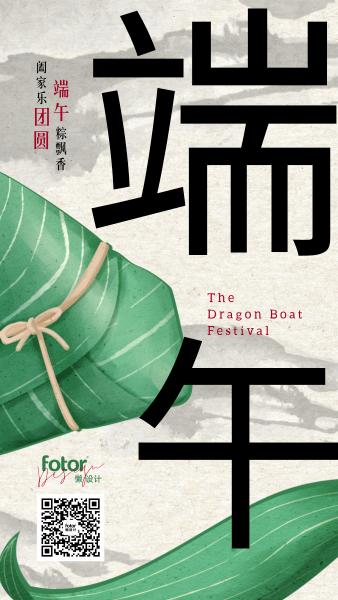 端午节传统节日手绘粽子大气中国风手机海报模板
