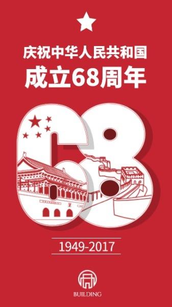 国庆节祖国周年庆