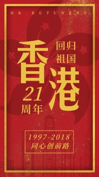 香港回归21周年