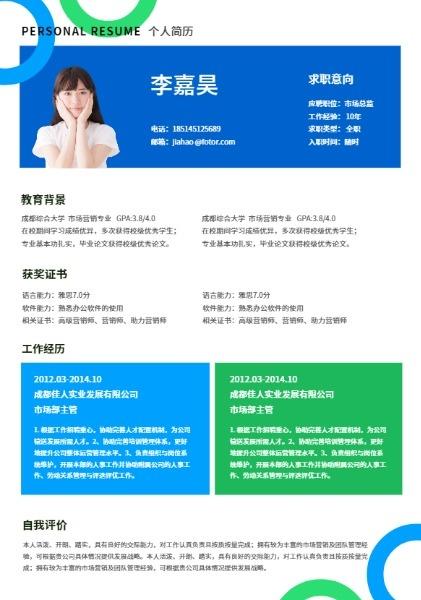蓝色商务科技简约