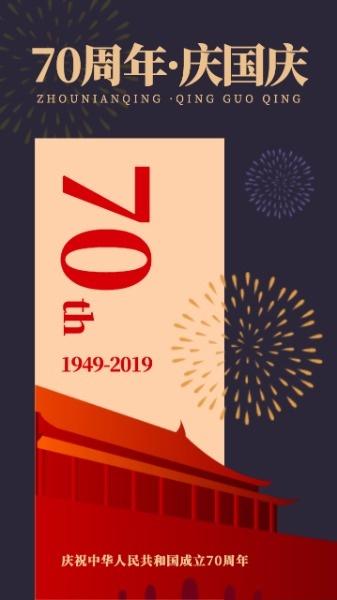 红色中国风70周年国庆节
