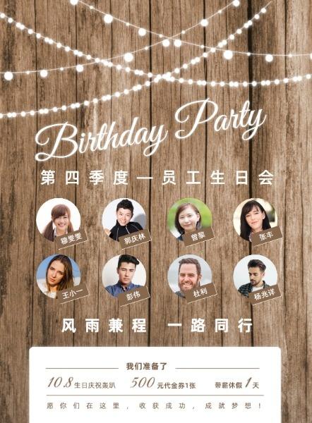 生日宴会邀请函图文简约