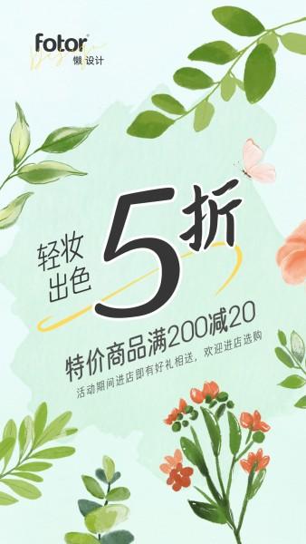 绿色清新插画五一劳动节促销优惠折扣手机海报模板