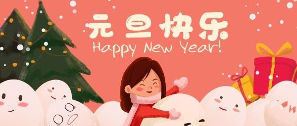 元旦快樂新年送禮