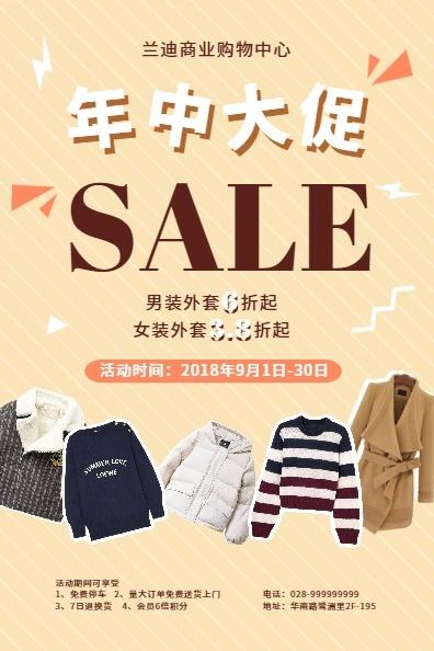 商业购物中心女装衣服促销