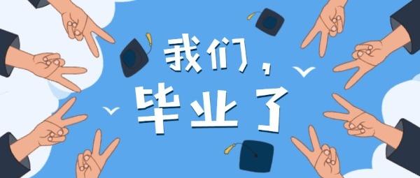 毕业季我们毕业了