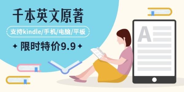 英語電子書特價