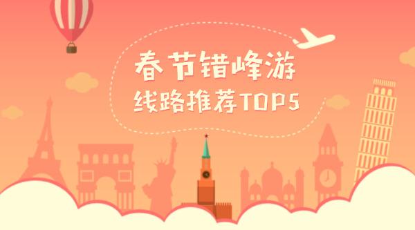 春节大长假旅游出行攻略