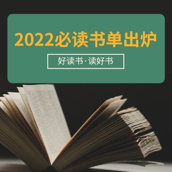 绿色简约2022必读书单