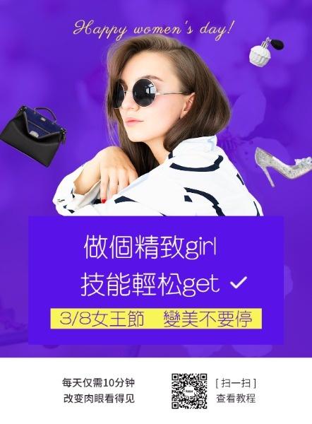 38节美妆紫色商务