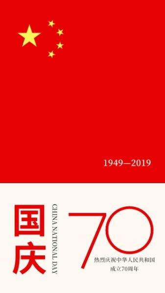 国庆70周年庆典