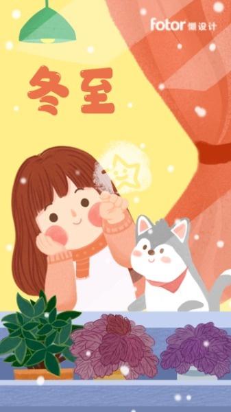 冬至可爱手绘插画