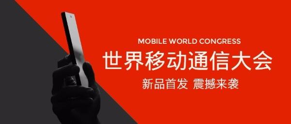 世界移动通讯大会