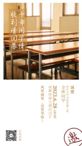 同学会照片简洁邀请函