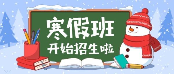 寒假班招生蓝色雪人卡通插画