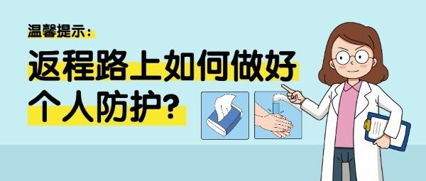 个人防护防疫注意事项