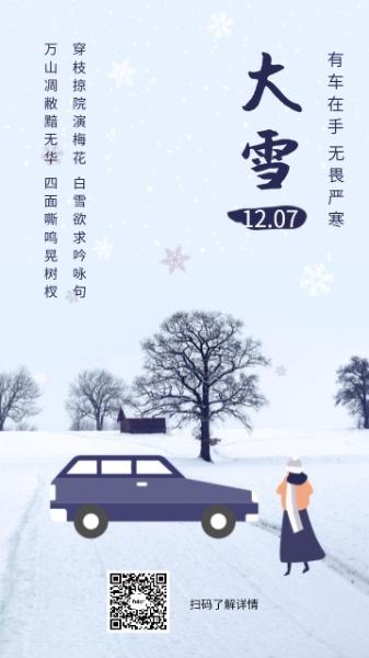 汽车店大雪节气宣传