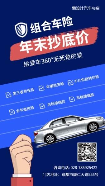 汽车保险促销
