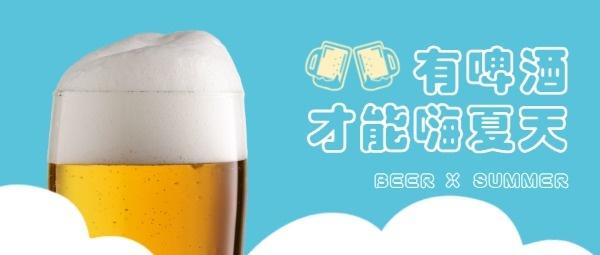 蓝色简约啤酒夏季促销
